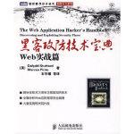 [二手旧书9成新] 黑客攻防技术宝典: Web实战篇 (英)斯图塔德(Stuttard,D),(英)平托(Pinto,