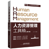 【二手旧书9成新】人力资源管理工具箱(第2版) 徐伟 中国铁道出版社 9787113218188