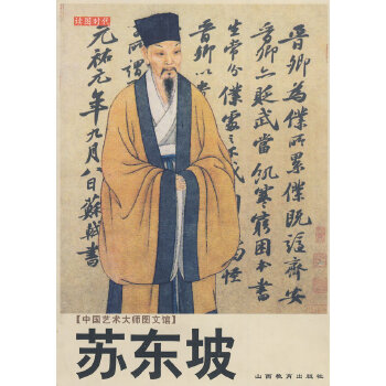 中国艺术大师图文馆:苏东坡