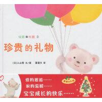 珍贵的礼物(精)/绿熊和红熊