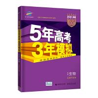 曲一线2021B版选考生物五年高考三年模拟天津市专用依据《中国高考评价体系》编写五三B版专项测试