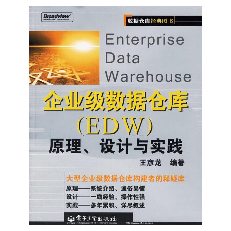 企业级数据仓库(EDW)原理.设计与实践 PDF下载