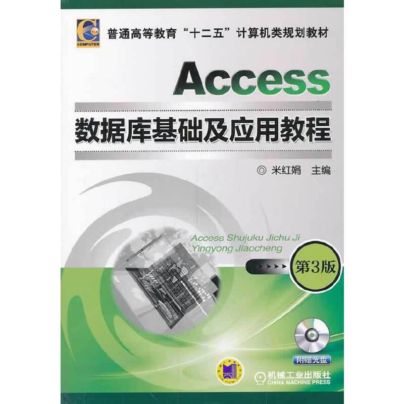 "Access数据库基础及应用教程(第3版,普通高等教育""十二五""计算机类规划教材) PDF下载"
