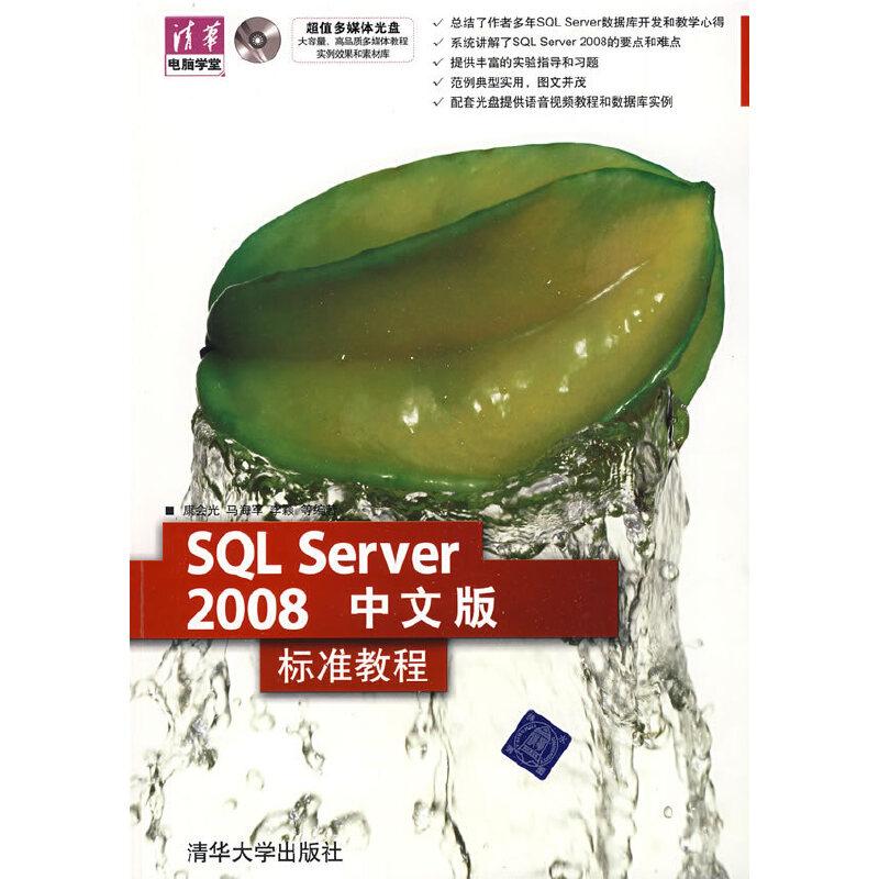 SQL Server 2008中文版标准教程(配光盘)(清华电脑学堂) PDF下载
