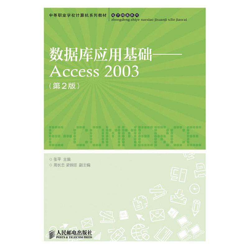 数据库应用基础——Access 2003(第2版) PDF下载