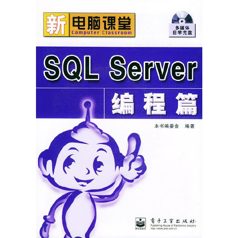 SQL SERVER编程篇——新电脑课堂(附CD-ROM光盘一张) PDF下载