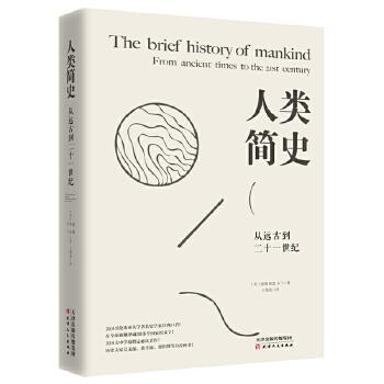 人类简史:从远古到二十一世纪(epub,mobi,pdf,txt,azw3,mobi)电子书
