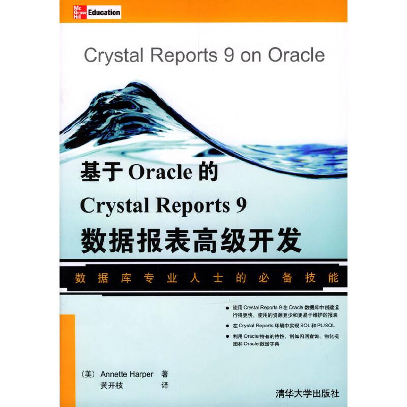 基于Oracle的Crystal Reports 9数据报表高级开发 PDF下载