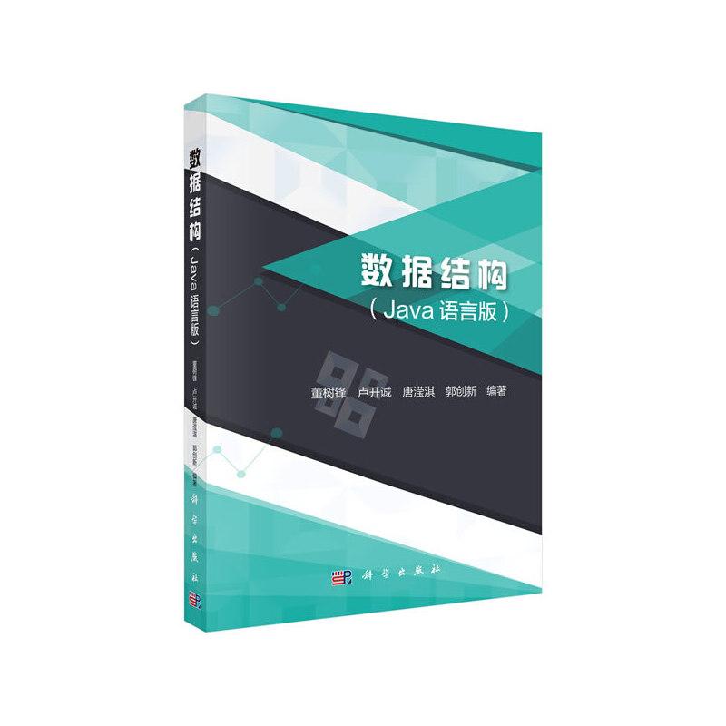 数据结构(Java语言版) PDF下载