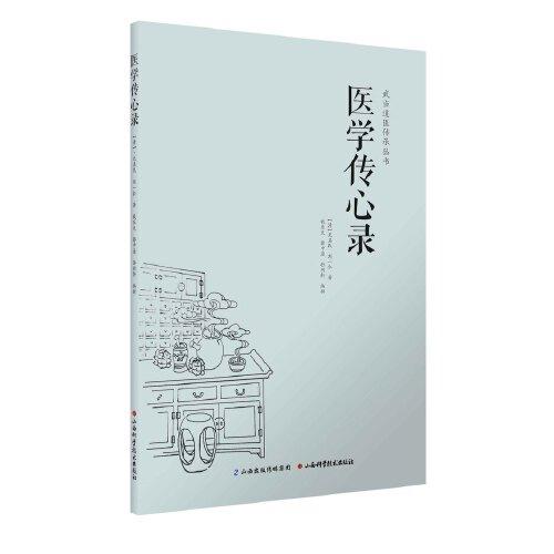医学传心录(epub,mobi,pdf,txt,azw3,mobi)电子书