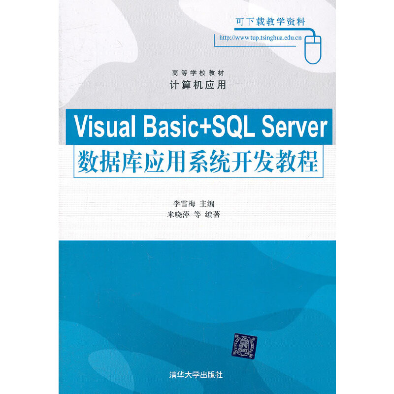 Visual Basic+SQL Server数据库应用系统开发教程(高等学校教材·计算机应用) PDF下载