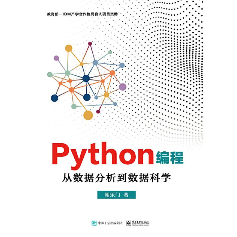Python编程:从数据分析到数据科学 PDF下载