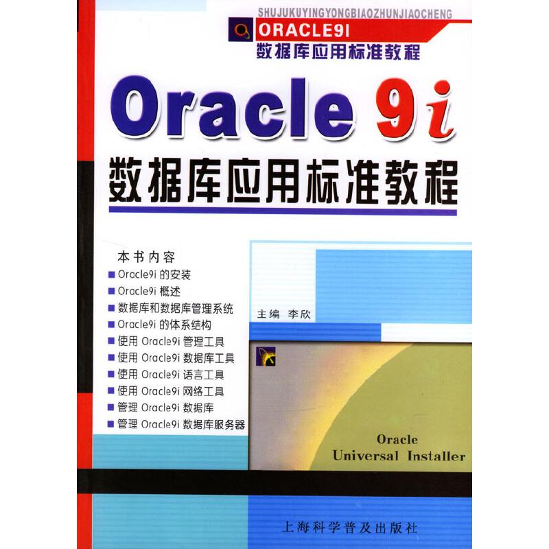 Oracle9i数据库应用标准教程 PDF下载