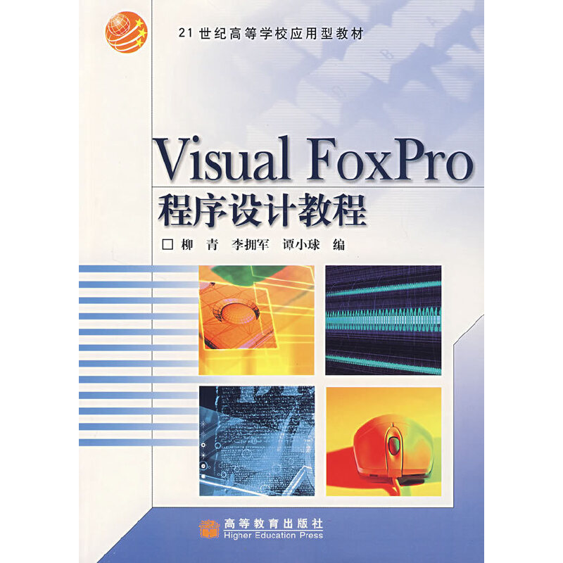 Visual Foxpro 程序设计教程 PDF下载