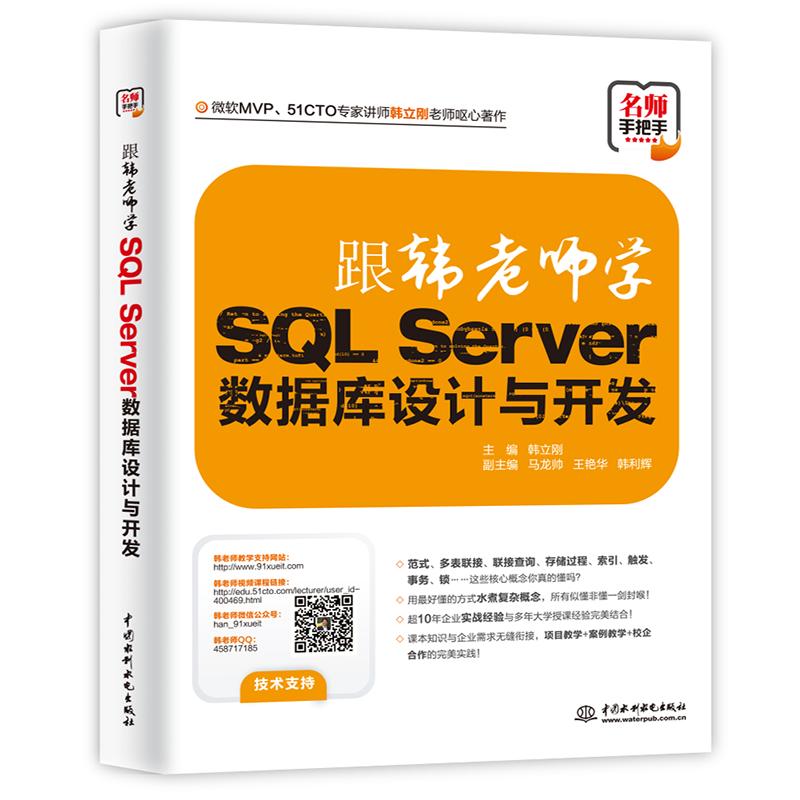 跟韩老师学SQL Server数据库设计与开发 PDF下载