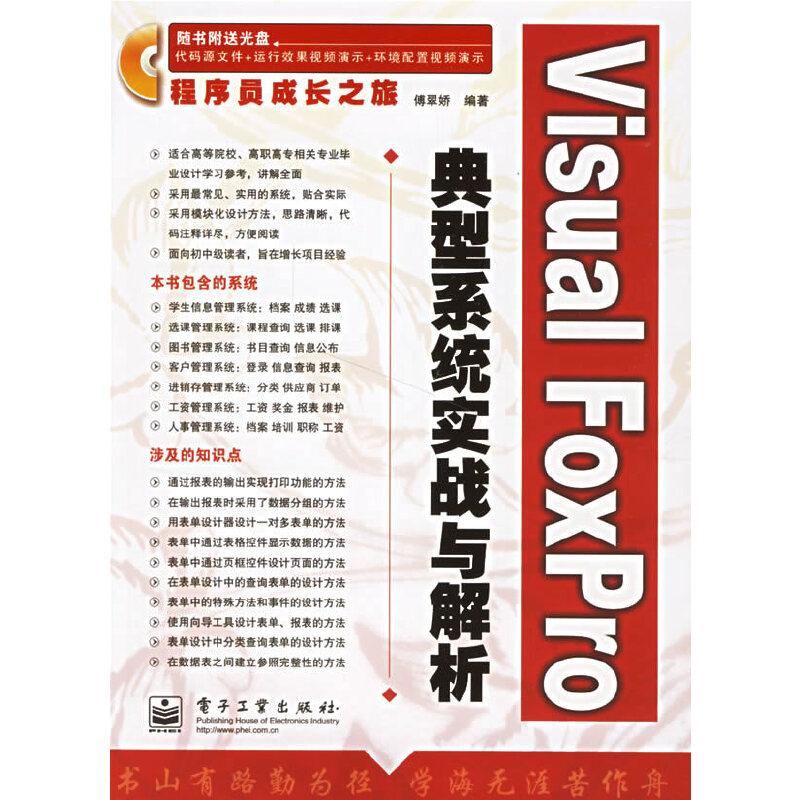 Visual FoxPro典型系统实战与解析(附光盘) PDF下载