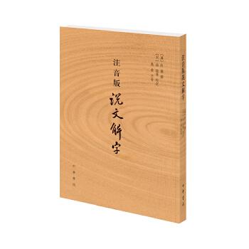注音版说文解字(epub,mobi,pdf,txt,azw3,mobi)电子书