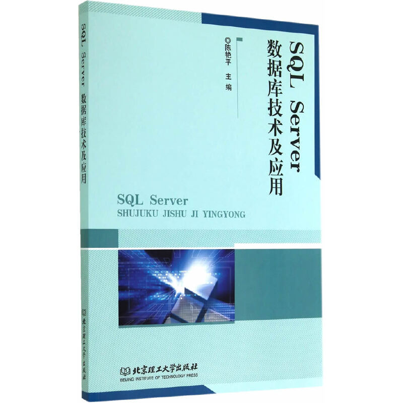 SQL Server数据库技术及应用 PDF下载