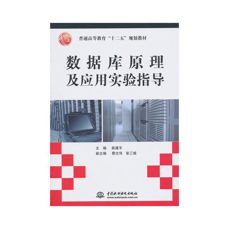 """数据库原理及应用实验指导 (普通高等教育""""十二五""""规划教材) PDF下载"""