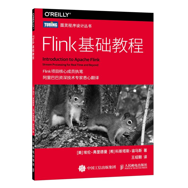 Flink基础教程 PDF下载