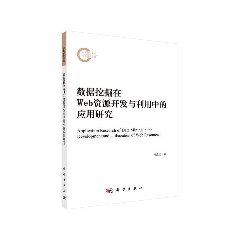 数据挖掘在Web资源开发与利用中的应用研究 PDF下载