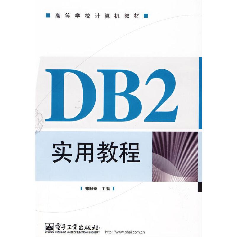 DB2实用教程 PDF下载
