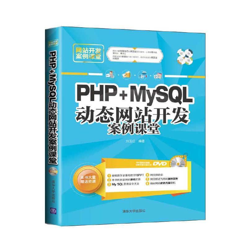 PHP MySQL动态网站开发案例课堂 配光盘 网站开发案例课堂 PDF下载