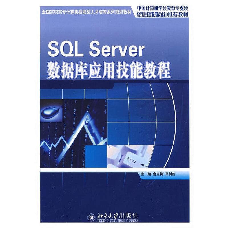 SQL Server 数据库应用技能教程 PDF下载