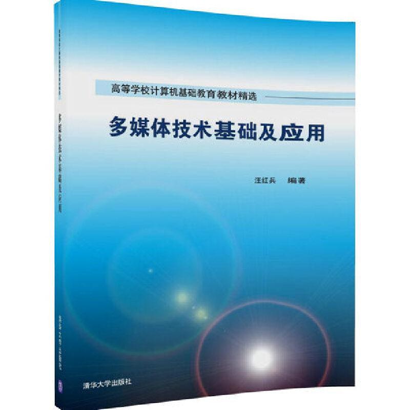 多媒体技术基础及应用 PDF下载