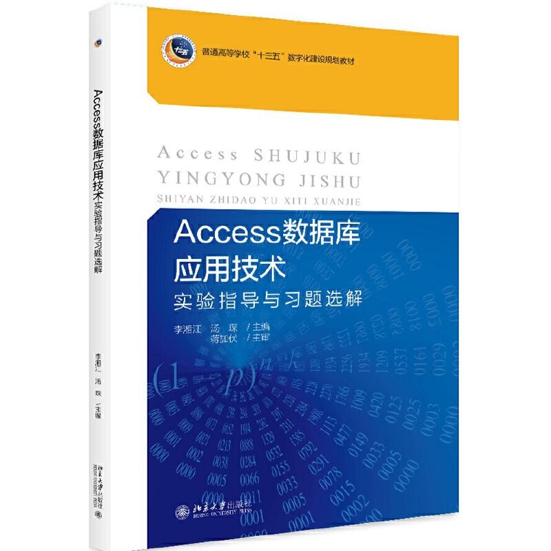 Access数据库应用技术实验指导与习题选解 PDF下载