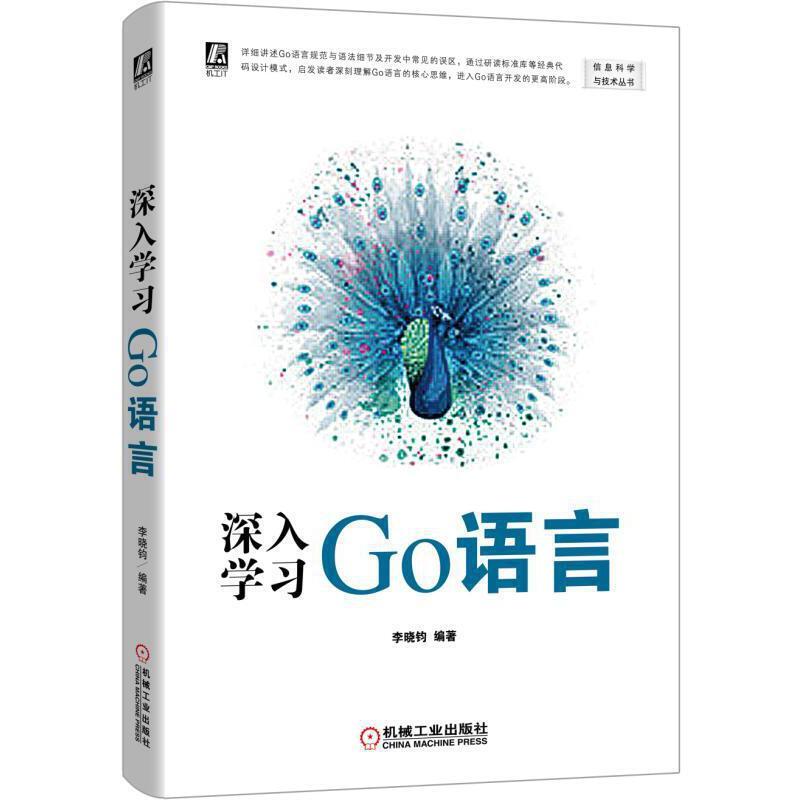 深入学习Go语言 PDF下载