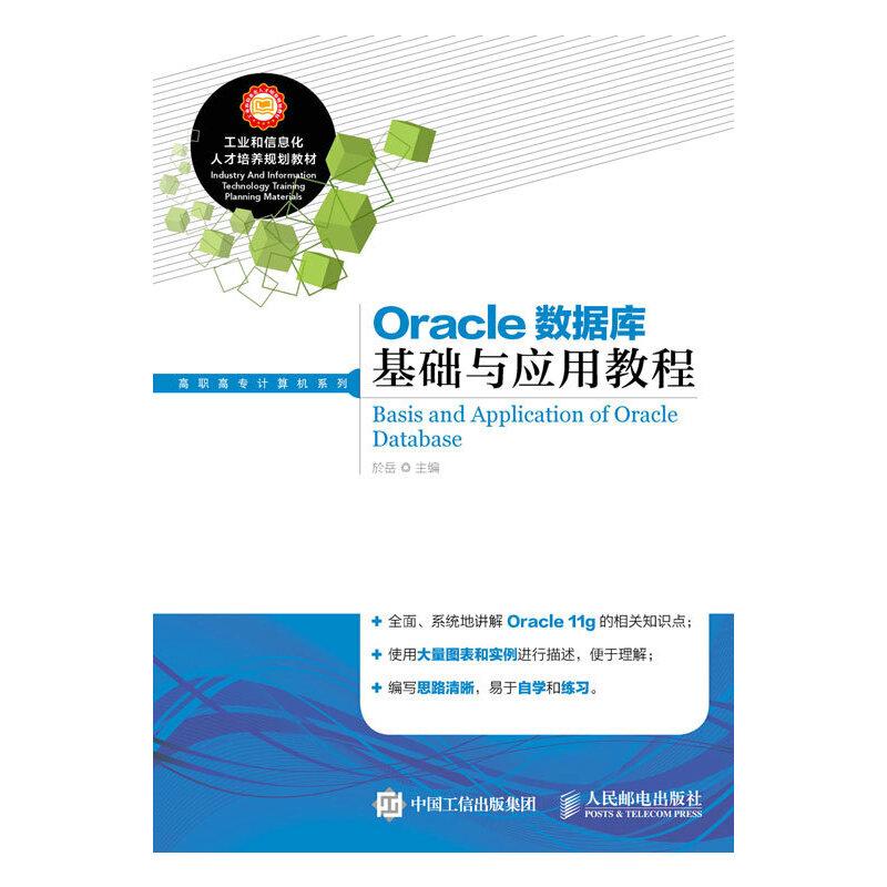 Oracle数据库基础与应用教程 PDF下载