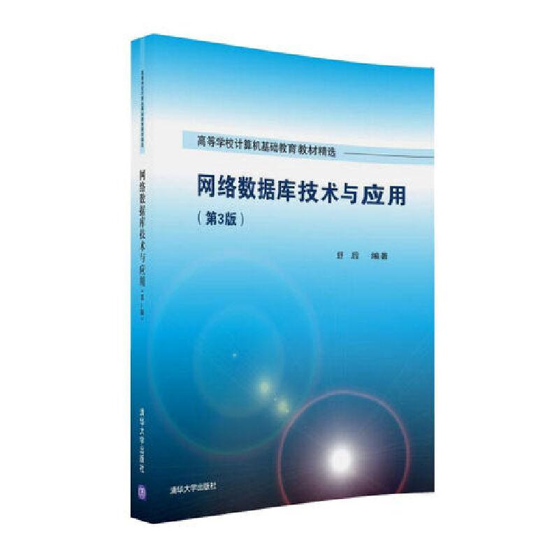网络数据库技术与应用(第3版) PDF下载