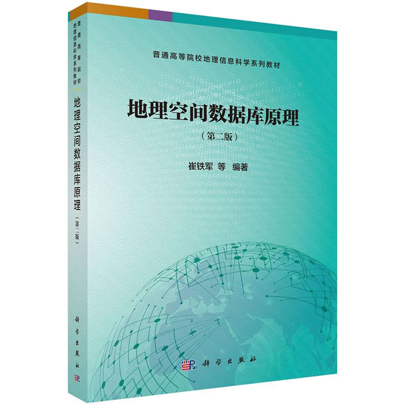 地理空间数据库原理(第二版) PDF下载
