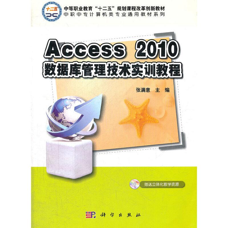 Access_2010数据库管理技术实训教程 PDF下载