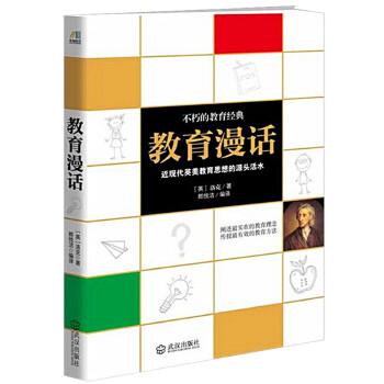 教育漫话(epub,mobi,pdf,txt,azw3,mobi)电子书