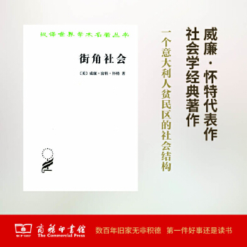 街角社会(epub,mobi,pdf,txt,azw3,mobi)电子书