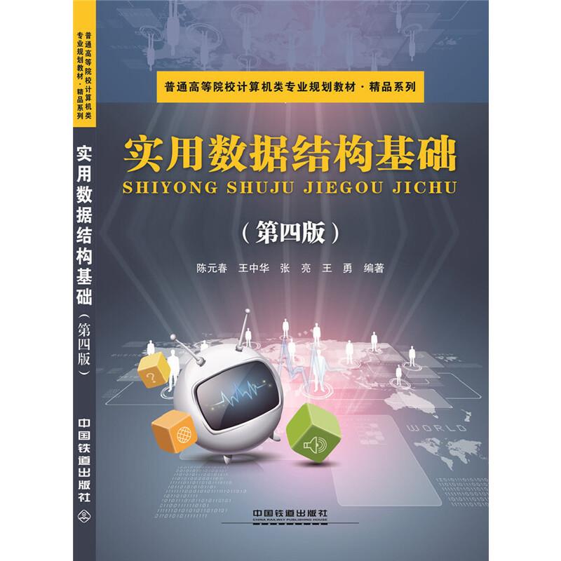 实用数据结构基础(第四版) PDF下载