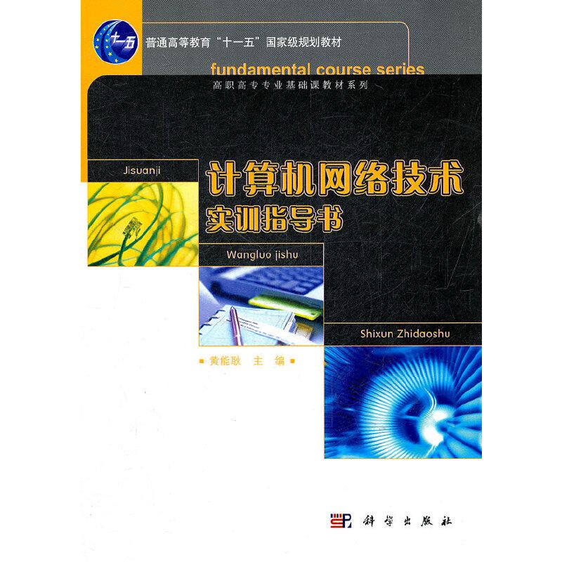 计算机网络技术实训指导书 PDF下载