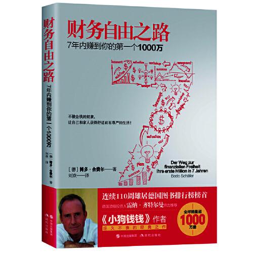 财务自由之路:7年内赚到你的第一个1000万(epub,mobi,pdf,txt,azw3,mobi)电子书