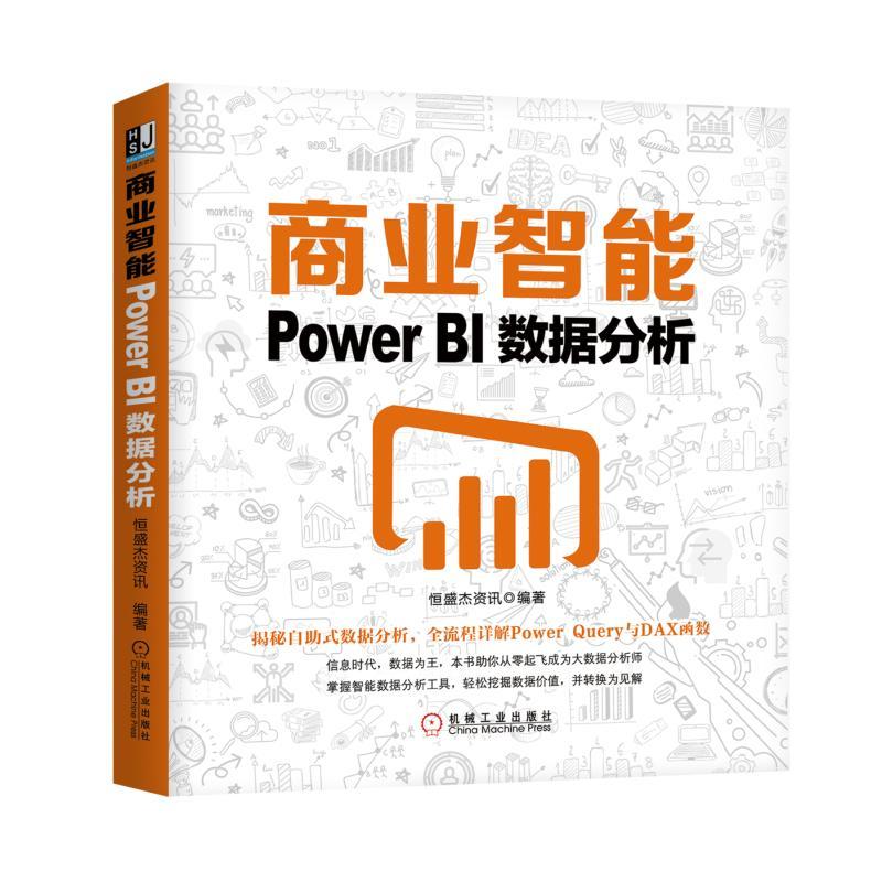商业智能:Power BI数据分析 PDF下载