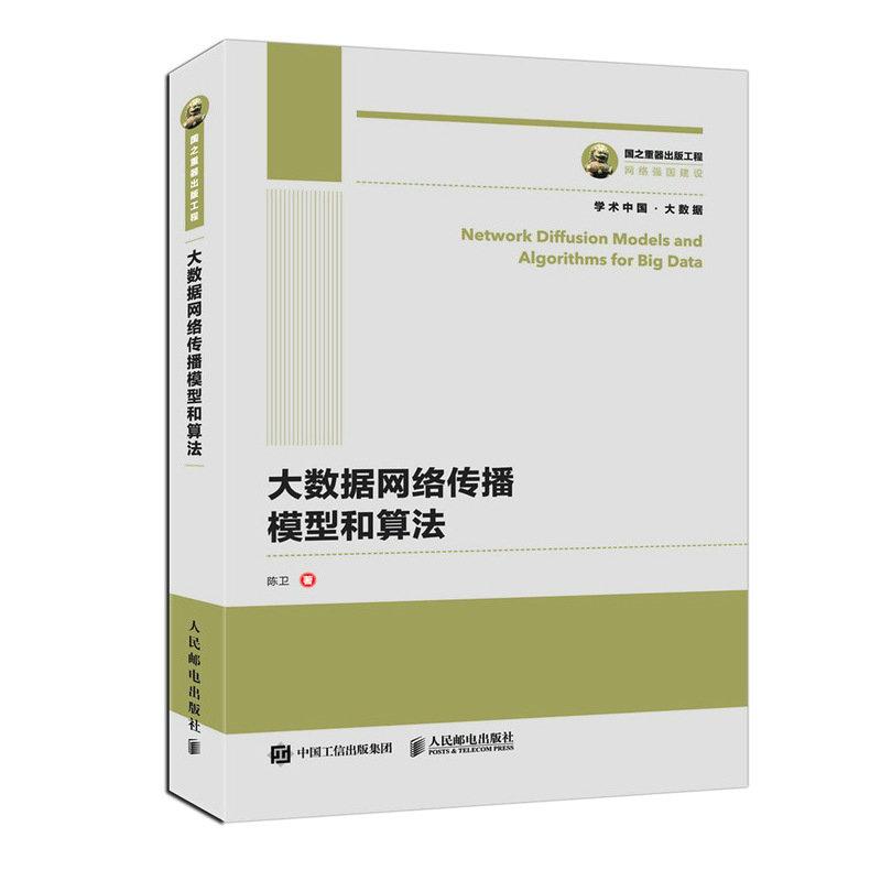 国之重器出版工程 大数据网络传播模型和算法 PDF下载