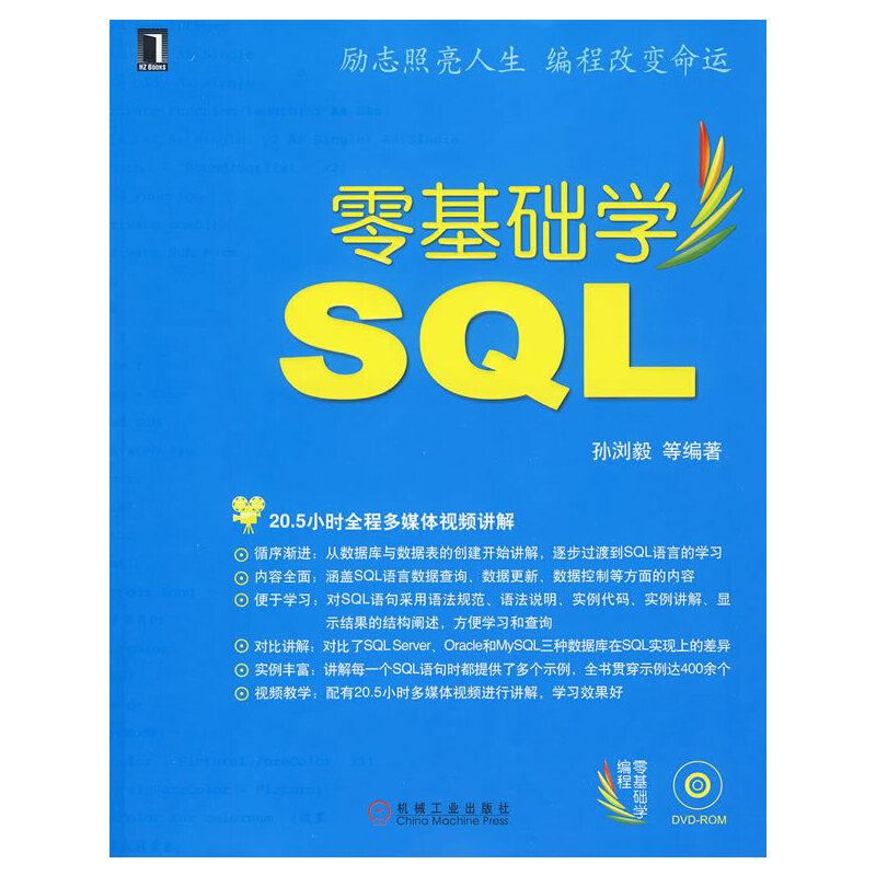 零基础学SQL 1碟 PDF下载