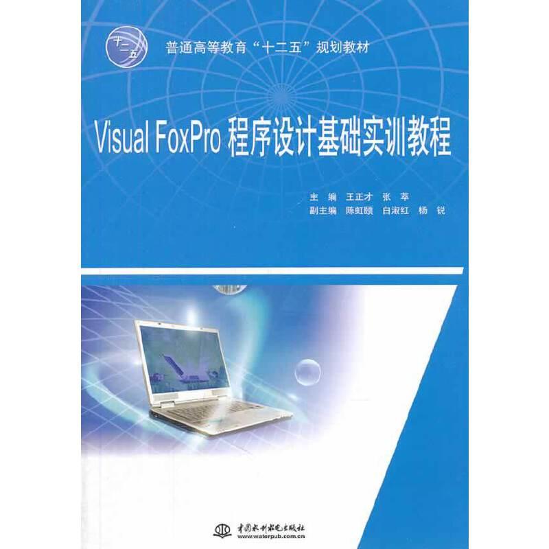 "Visual FoxPro程序设计基础实训教程(普通高等教育""十二五""规划教材) PDF下载"