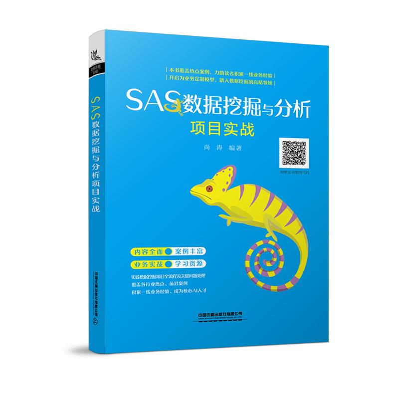 SAS数据挖掘与分析项目实战 PDF下载