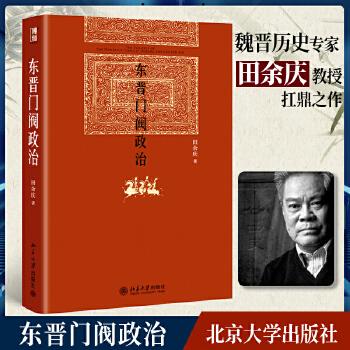 东晋门阀政治(epub,mobi,pdf,txt,azw3,mobi)电子书
