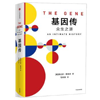 见识丛书·基因传(epub,mobi,pdf,txt,azw3,mobi)电子书