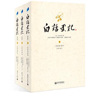 白话史记(epub,mobi,pdf,txt,azw3,mobi)电子书