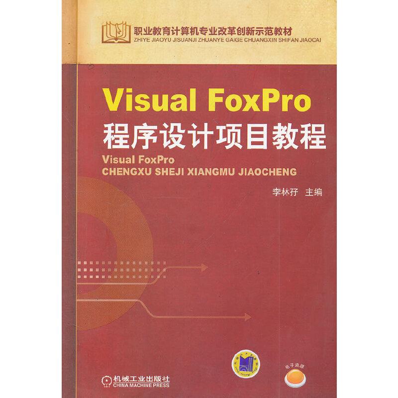 Visual FoxPro程序设计项目教程 PDF下载