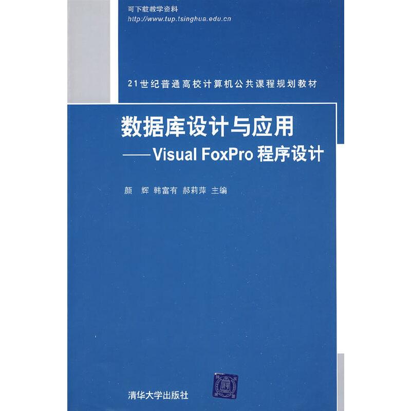数据库设计与应用——Visual FoxPro程序设计(21世纪普通高校计算机公共课程规划教材?29 PDF下载